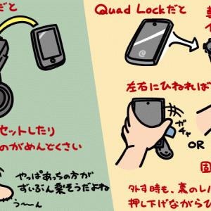 バイク用ナビのスマホマウント方法をQuad Lockに換えてみた