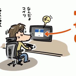Windows起動時に表示される「バックアップと同期へようこそ」という画面を、出てこないように削除する方法