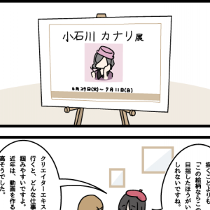 小石川カナリさんの個展へ行ってきました!