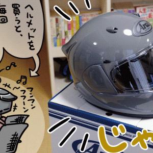 SHOEI 党を脱して、ARAI の アストロGX というヘルメットを買いました