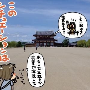 関西方面へ家族旅行 3日目 ~ 奈良の平城宮跡で思いを馳せる