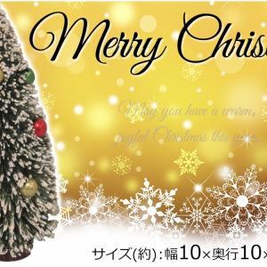 12月7日は『クリスマスツリーの日』
