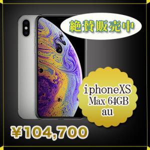 iphoneXS Max64 au値下げ販売!