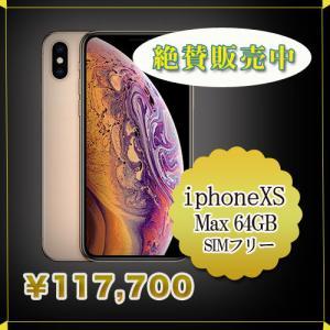iphoneXS Max 64格安販売!