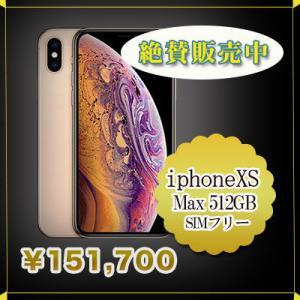 iphoneXS Max512値下げ販売