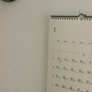 今度は間違えずに…来年のカレンダー
