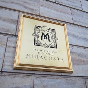 繁忙期の「ホテルミラコスタ」予約!人気の「ポルト・パラディーゾ・サイド」以外の客室でも十分納得できる3つの理由!!