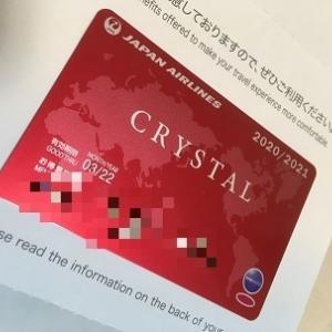 【☆JGC 修行への旅☆-その23-】ようやくクリスタル到達!赤いステイタスカードが届いたよ!!