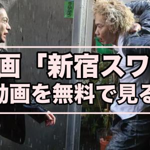映画「新宿スワン」のフル動画を無料で見る方法【あらすじ・おすすめのポイントを解説します】