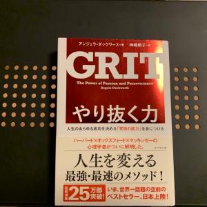「GRITやり抜く力」の書評まとめ【才能がなくても成功を手にすることができる】