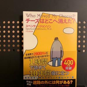 「チーズはどこへ消えた?」の書評まとめ【変化の早い今の時代だからこそ必要な1冊です】