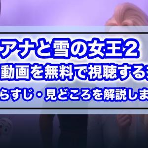 アナと雪の女王2の映画フル動画を無料で視聴する方法【あらすじ・見どころを解説します】