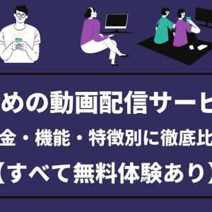 おすすめの動画配信サービス5選!料金・機能・特徴を徹底比較【すべて無料体験あり】