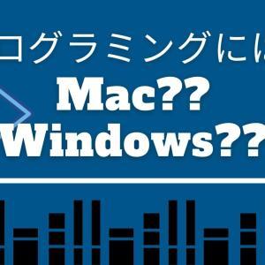 プログラミングにはMacとWindowsどちらが良いの?【〇〇に決定です】