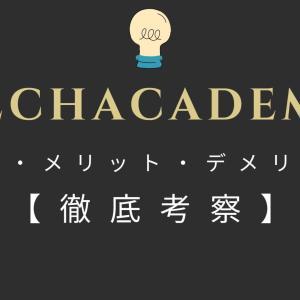 TECHACADEMY(テックアカデミー)の評判・口コミを徹底考察【無料体験あり】