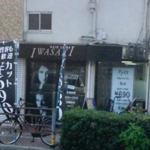 ヘアースタジオiwasak 鴫野店 レポート 消費税10% 価格据え置き