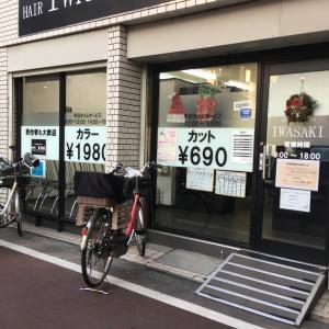 ヘアースタジオiwasakへ行ってきたました 千林S店
