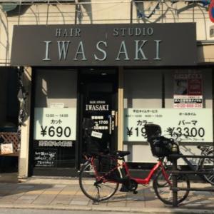 ヘアスタジオIWASAKI放出店へ行ってきた