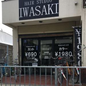 ヘアースタジオ IWASAKI 大阪府 若江岩田 口コミ