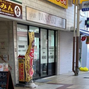 ヘアースタジオ IWASAKI 尼崎市 立花店 口コミ