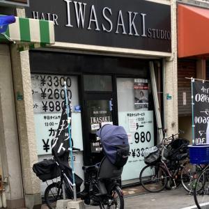 ヘアースタジオ IWASAKI 平野区 加美店 口コミ