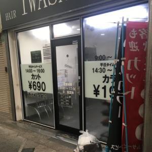 ヘアスタジオiwasaki 大阪府 粉浜店
