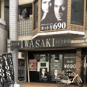 ヘアスタジオiwasaki 奈良 大和高田店 2回目