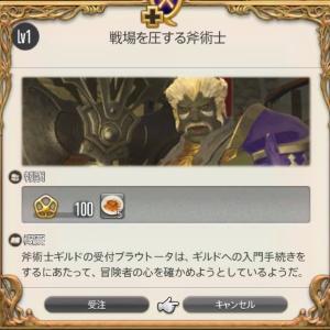 【FF14】斧術士ギルドクエストLv1~5【PS4】