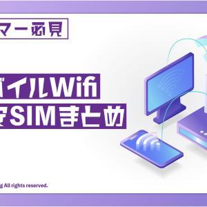【格安SIM・モバイルWifi】ゲーマーにお勧めする端末を比較紹介【2019年版】
