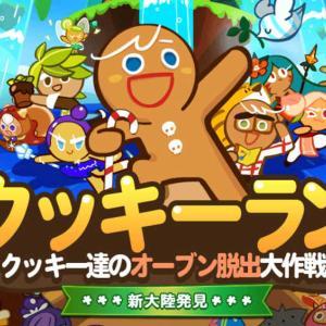 【クッキーラン:オーブンブレイク】リセマラは必要?最強な宝物・クッキーを徹底比較