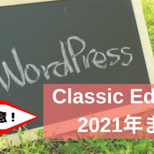 WordPressを使う人必見!Classic Editorは2021年まで