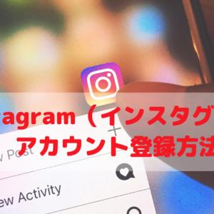 Instagram(インスタグラム)の登録方法