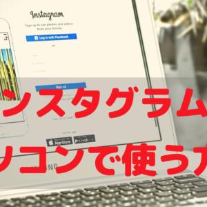 Instagram(インスタグラム)をパソコンで使用する方法