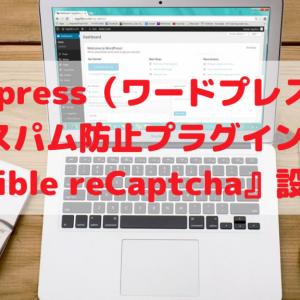 スパム対策プラグイン『Akismet』から『Invisible reCaptcha』へ変更!設定方法を詳しく解説します
