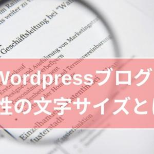 WordPressブログで見やすい文字サイズの適性とは?