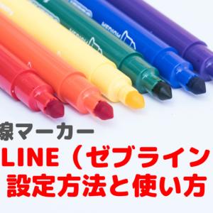 WordPressの記事内の文字を動くマーカーでおしゃれに装飾するプラグイン『ZEBLINE(ゼブライン)』の設定方法と使い方