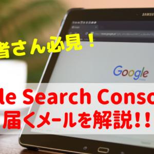 ワードプレス初心者さんのためのGoogleサーチコンソールから届くメール解説!