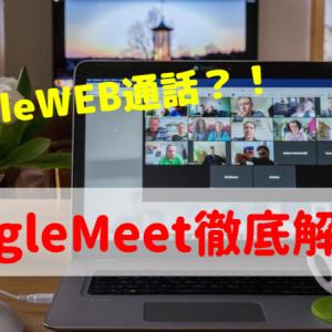 GoogleのWEB通話サービス『Google Meet(グーグルミーツ』とは?Zoomとの違いを比較