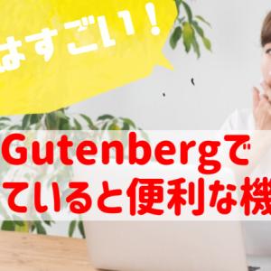Gutenberg(グーテンベルク)での投稿を便利にする「ツールと設定」を詳しく解説!