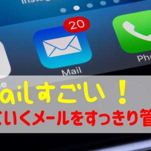 Gmailの便利機能で増えていくメールをすっきり管理!!