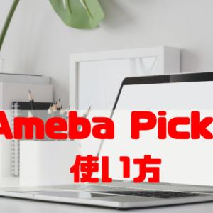 2020年最新版のアメブロでアフィリエイト情報!Ameba Pick(アメーバピック)の使い方について解説!