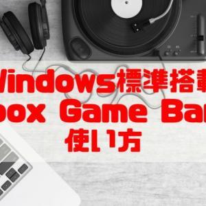 【最新版】Windowsの標準機能の「Xbox Game Bar」で画面収録する方法