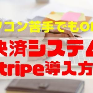 決済システム『Stripe(ストライプ)』の導入方法