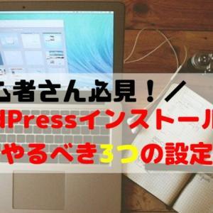 初心者さん向け!WordPressインストール後に行うべき3つの基本設定。