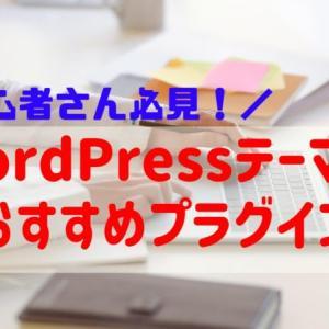 初心者さん必見!WordPressテーマ別、導入をおすすめするプラグイン