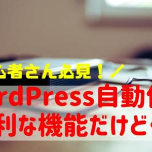 WordPressのバージョンアップで気になっていた自動保存について
