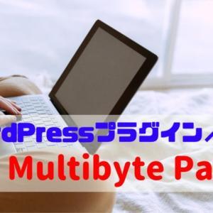 ワードプレスをインストールしたら『WP Multibyte Patch』を導入しよう!!