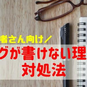 ブログ記事を書けない理由は「言語化」ができない!!