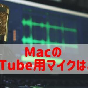 Mac使用のパソコン苦手女子がYouTube用マイクを買うなら「コンデンサーマイク」