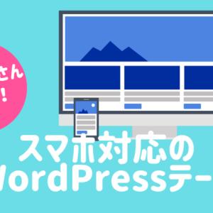 スマホ対応のWordPressテーマ選び方とおすすめ5選!WEB制作のプロが教えます!